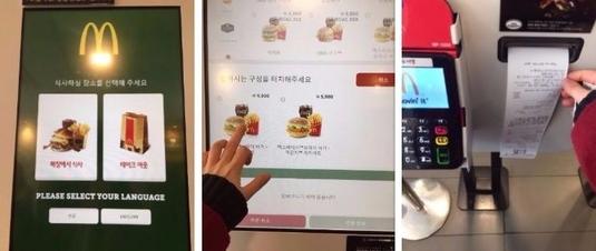 기자가 키오스크를 이용해 음식을 주문·결제하고 있다./ 박수현 기자