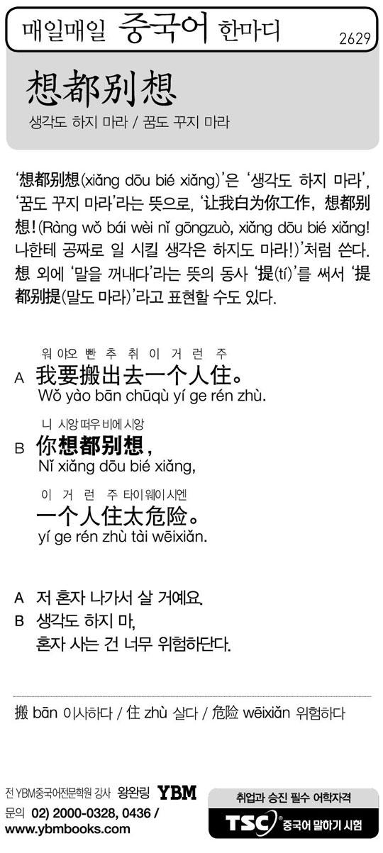 [매일매일 중국어 한마디] 생각도 하지 마라 / 꿈도 꾸지 마라