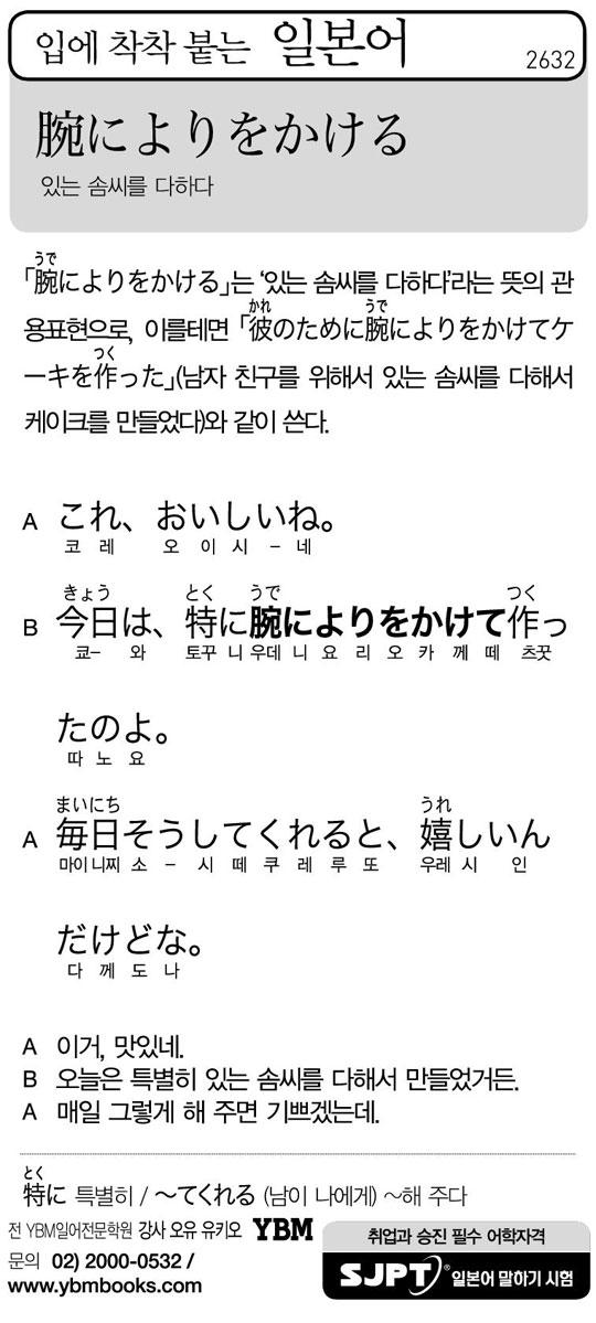 [입에 착착 붙는 일본어] 있는 솜씨를 다하다