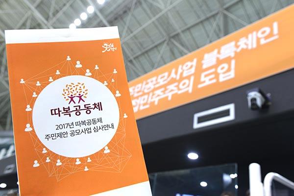 경기도는 '따복공동체 주민제안 공모사업' 블록체인 기술을 도입한다고 밝혔다.