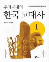 '우리시대의 한국 고대사' 책 사진