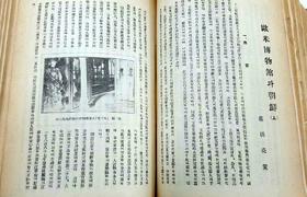 조선총독부가 발행한 잡지 '조선' 1929년 9월호에 실린 후지타 료사쿠의 글. '구미(歐美)박물관과 조선(上)'이라는 제목이 보인다.