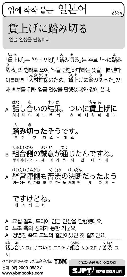 [입에 착착 붙는 일본어] 임금 인상을 단행하다