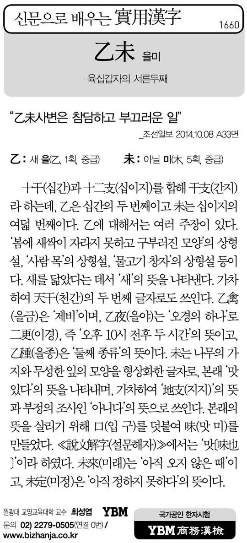 [신문으로 배우는 실용한자] 을미(乙未)