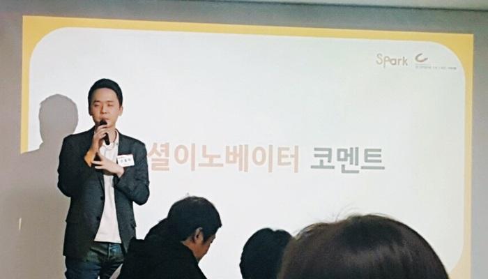 지난 22일 서울창조경제혁신센터 콘퍼런스홀에서 열린 '2017 스파크포럼@더나은미래'에서 손홍탁 셔틀타요 대표가 포럼에 참여한 소감을 밝히고 있다.