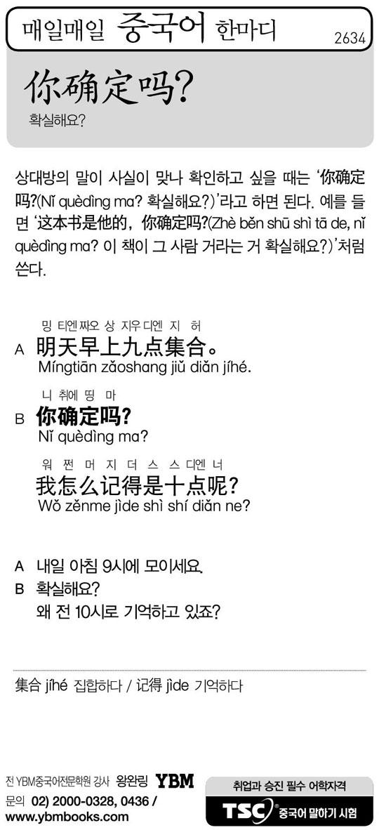 [매일매일 중국어 한마디] 확실해요?