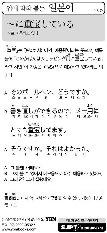 [입에 착착 붙는 일본어] ~로 애용하고 있다