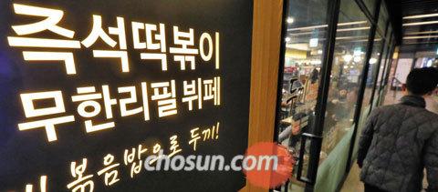 28일 서울 명동의 한 즉석떡볶이 무한리필 식당.