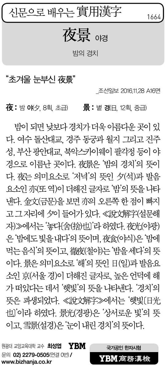 [신문으로 배우는 실용한자] 야경(夜景)