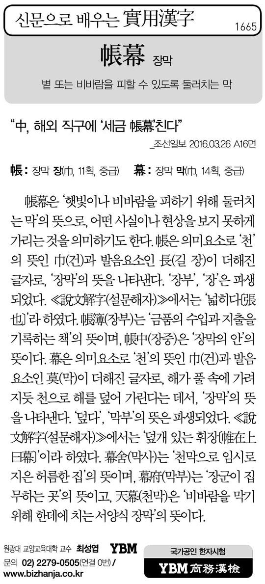 [신문으로 배우는 실용한자] 장막(帳幕)