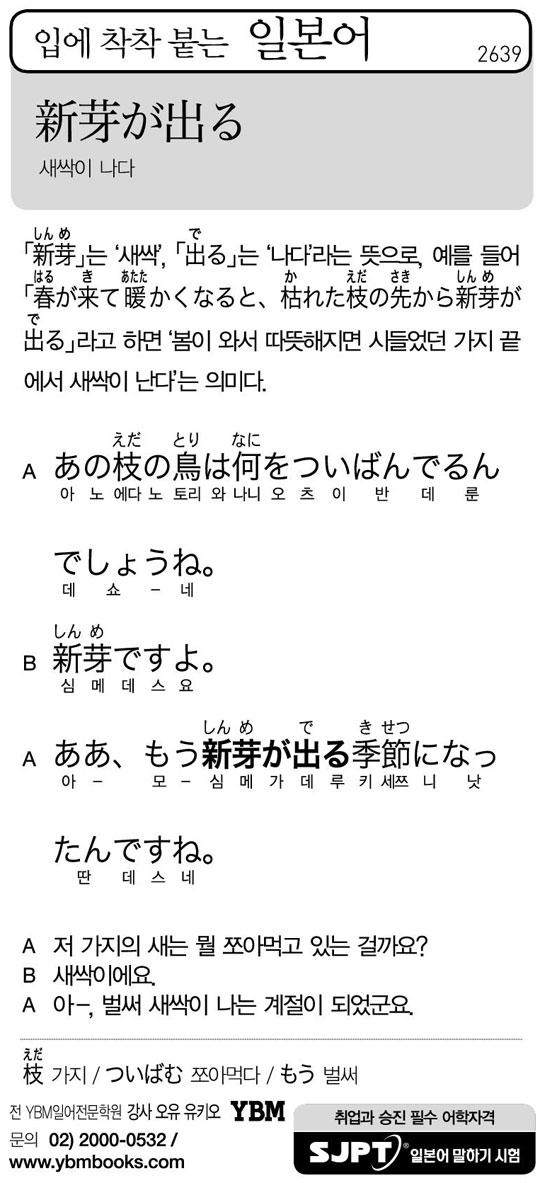 [입에 착착 붙는 일본어] 새싹이 나다