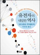 '유전자의 내밀한 역사'