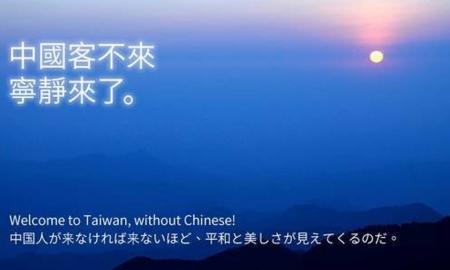 2016년 7월 페이스북에 돌기 시작한 대만의 일본 관광객 유치 광고. 중국 관광객이 오지 않으니 안정이 찾아왔다는 문구를 넣었다. /페이스북