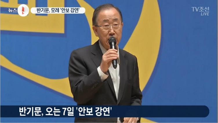 반기문 '안보 강연'으로 활동 재개…'변함 없는 성원 부탁' 기자단에게 자필 편지