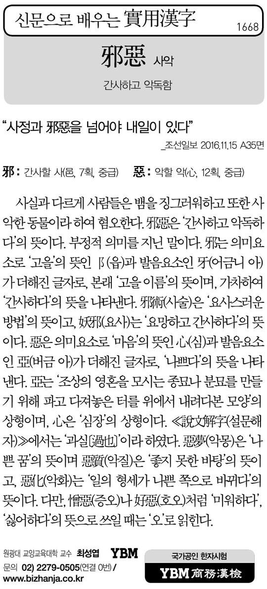 [신문으로 배우는 실용한자] 사악(邪惡)