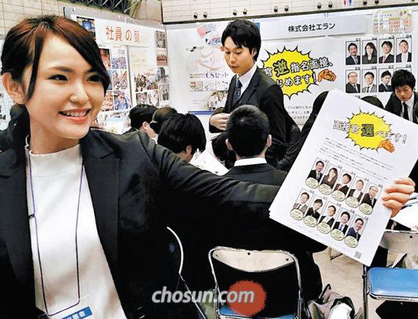 취준생이 면접관 선택해요… 청년이 웃는 일본