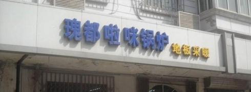 중국인들도 한국식 바닥난방(地板采暖)을 선호하는 사람들이 많아졌다. 중국에 진출한 귀뚜라미(瑰都啦咪) 보일러(锅炉∙과로).