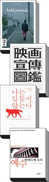 강남책방 주인장 추천 도서