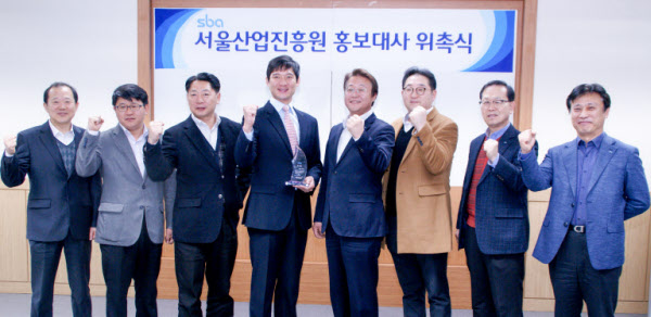 서울산업진흥원, 배우 유태웅씨 홍보대사 선정