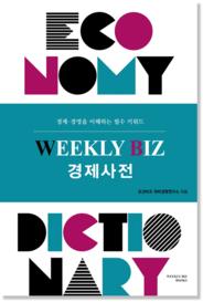 경제경영을 이해하는 필수 키워드, 'WEEKLY BIZ 경제사전' 출간
