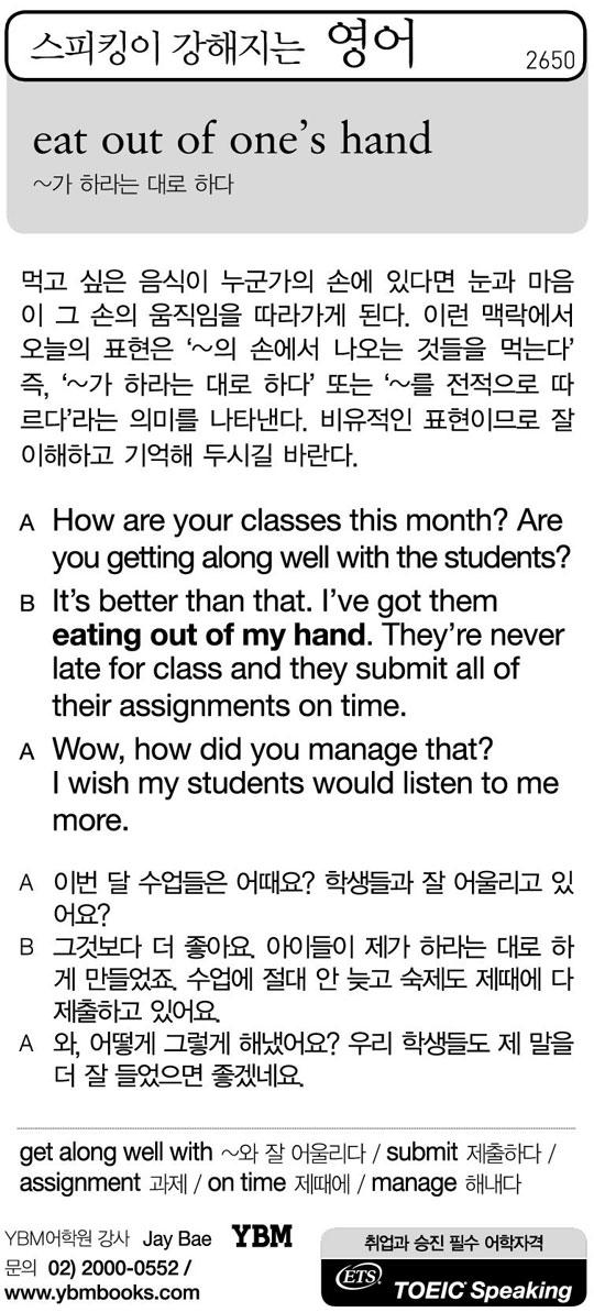 [스피킹이 강해지는 영어] eat out of one's hand