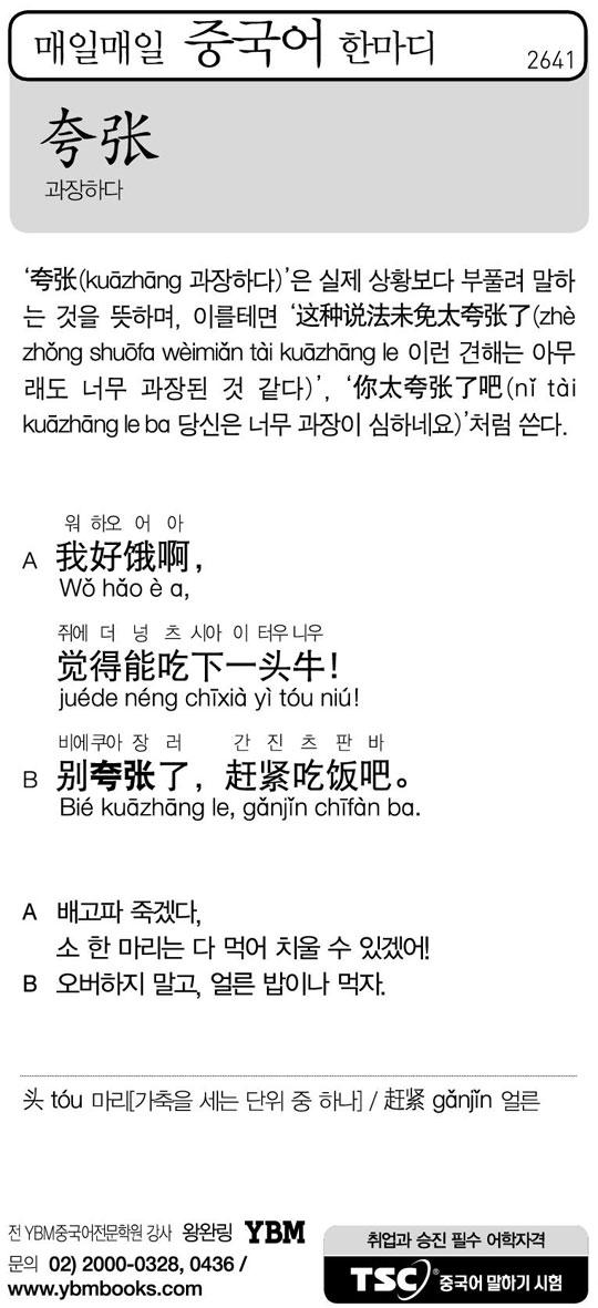 [매일매일 중국어 한마디] 과장하다