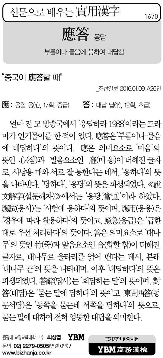 [신문으로 배우는 실용한자] 응답(應答)