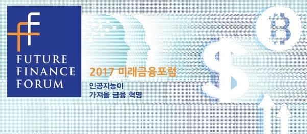 [알립니다] AI시대, 금융산업의 혁신 전략을 제시합니다...조선비즈 2017 미래금융포럼 개최