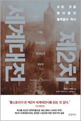 제2차 세계대전 책 사진