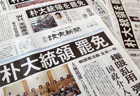 10일 자 일본 석간(夕刊) 신문들은 박근혜 대통령 파면 소식을 일제히 1면 톱뉴스로 보도했다.