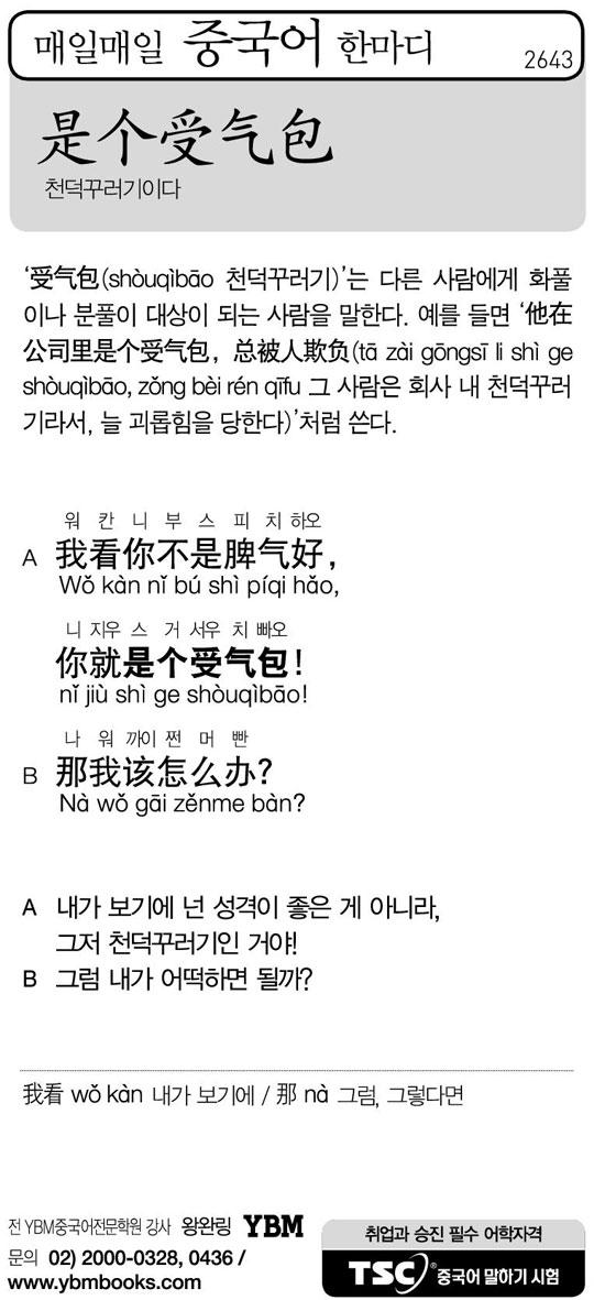 [매일매일 중국어 한마디] 천덕꾸러기이다