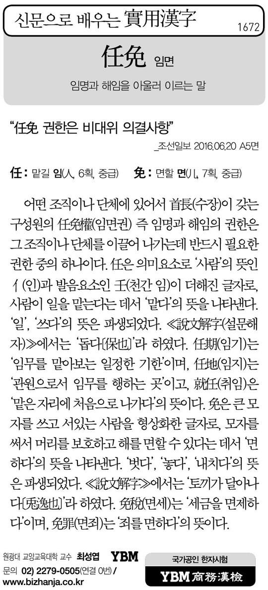 [신문으로 배우는 실용한자] 임면(任免)