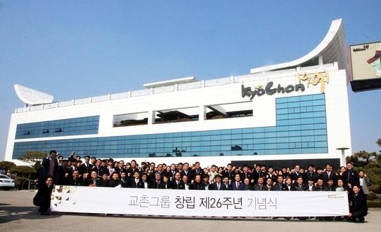 교촌치킨은 13일 경기 오산 본사에서 창립 26주년 기념식을 가졌다./교촌치킨 제공