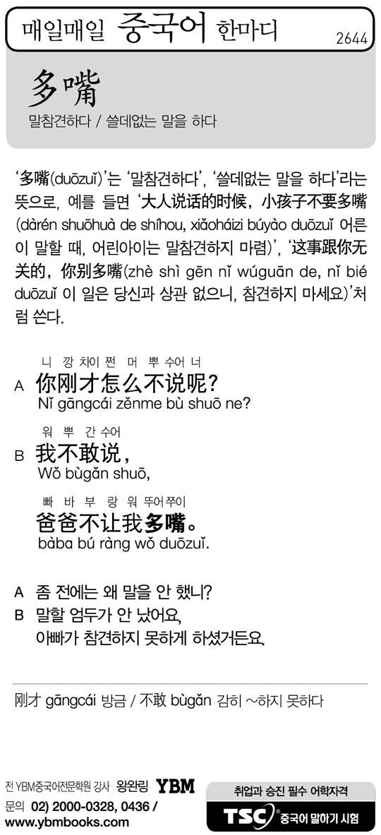 [매일매일 중국어 한마디] 말참견하다/쓸데없는 말을 하다
