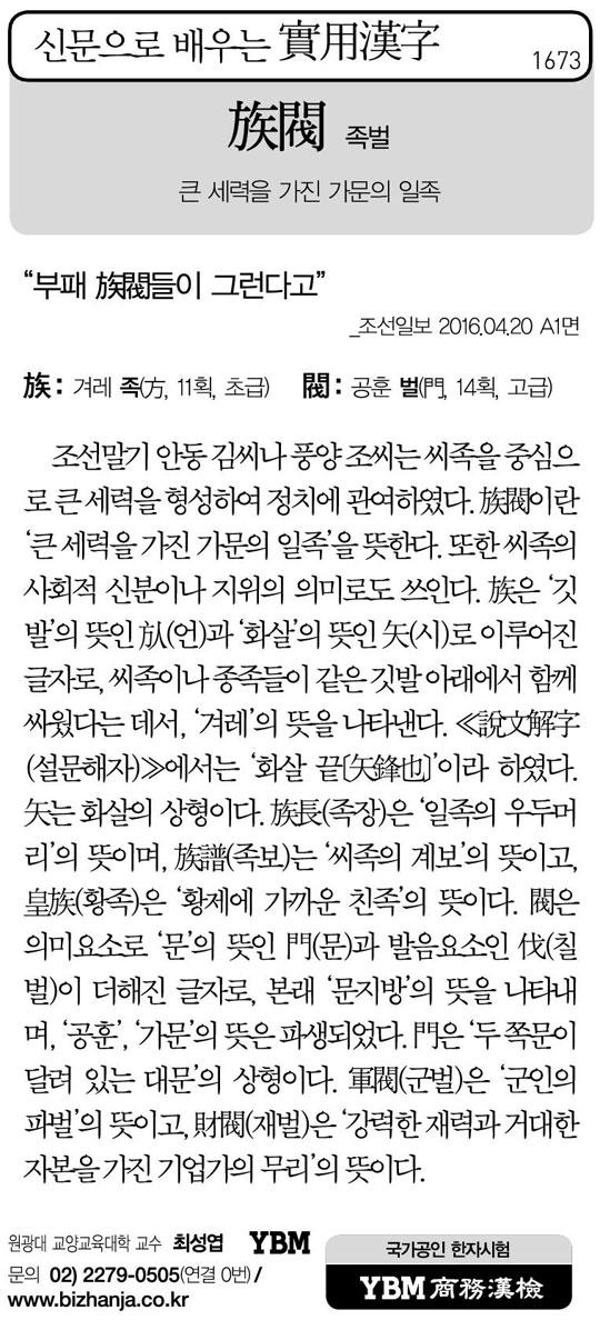 [신문으로 배우는 실용한자] 족벌(族閥)