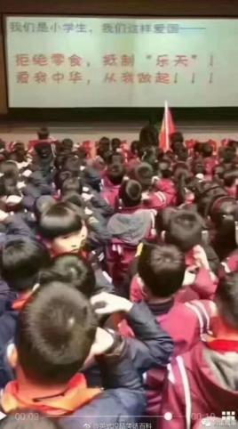 베이징에 소재한 것으로 알려진 초등학교 학생들이 간식을 거절하고 롯데를 제재한다는 구호를 외치고 있다. /웨이보