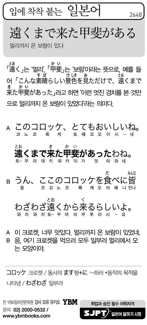 입에 착착 붙는 일본어