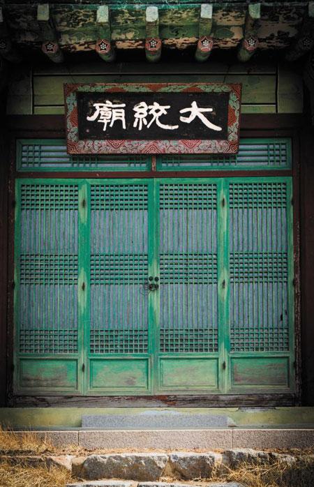 소현세자와 동행했던 명나라 9인을 모신 대통묘.