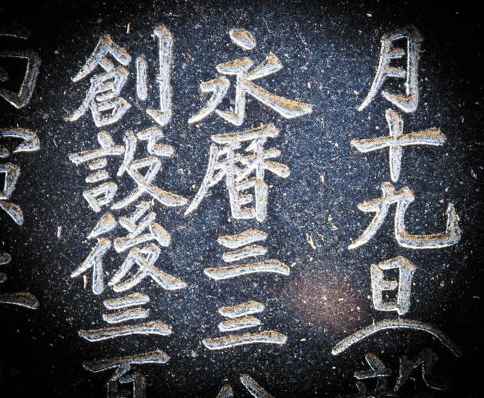 조종암 옆 대통묘에 있는 비석 글자