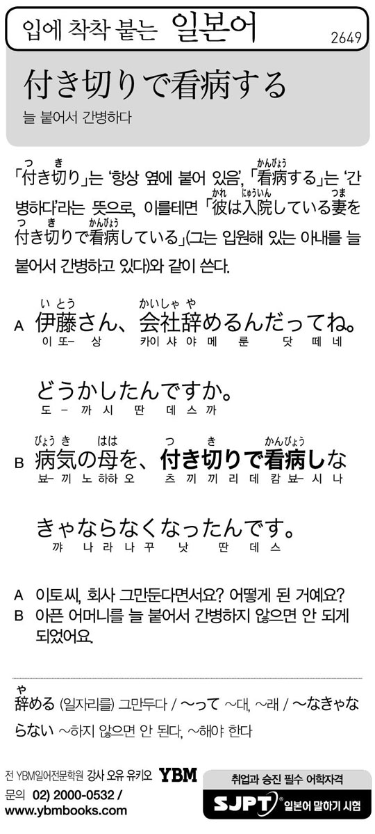 [입에 착착 붙는 일본어] 늘 붙어서 간병하다