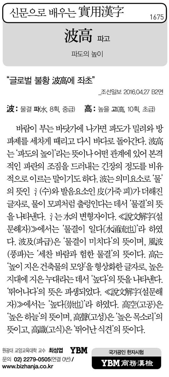 [신문으로 배우는 실용한자] 파고(波高)
