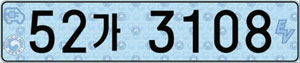파란색 번호판은 전기車