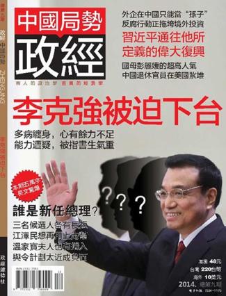 중화권 매체 명경(明鏡) 미디어그룹이 홍콩에서 발행하는 잡지 정경(政經)이 2014년에 리커창  중국 총리의 중도사퇴설을 보도했다./정경