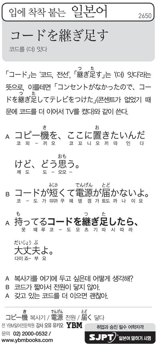[입에 착착 붙는 일본어] 코드를 (더) 잇다