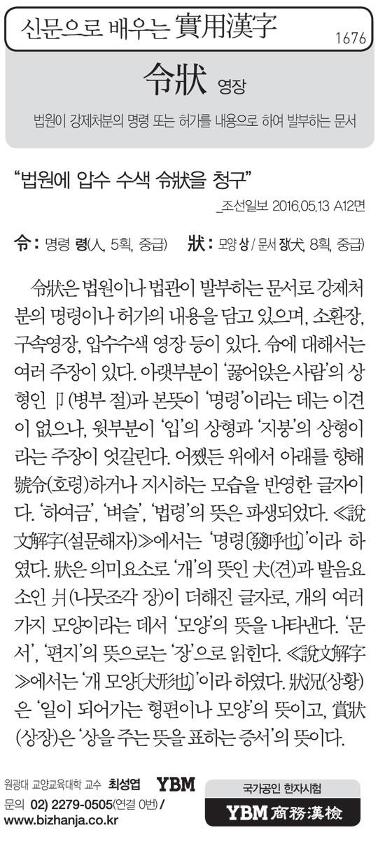 [신문으로 배우는 실용한자] 영장(令狀)