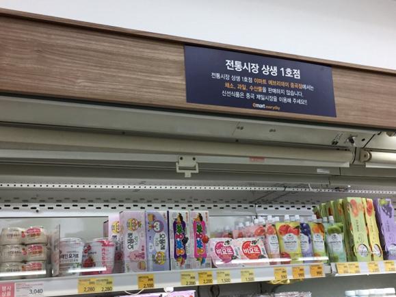 이마트 에브리데이 중곡점 내부./ 박수현 기자