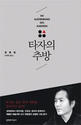 타자의 추방 책 사진