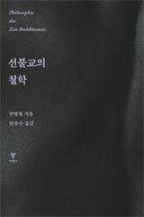 선불교의 철학 책 사진