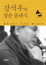강석우의 청춘클래식 책 사진