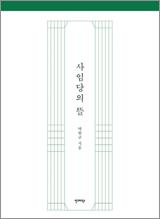 사임당의 뜰 책 사진